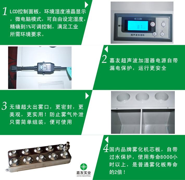 超声波加湿器采用LCD控制面板