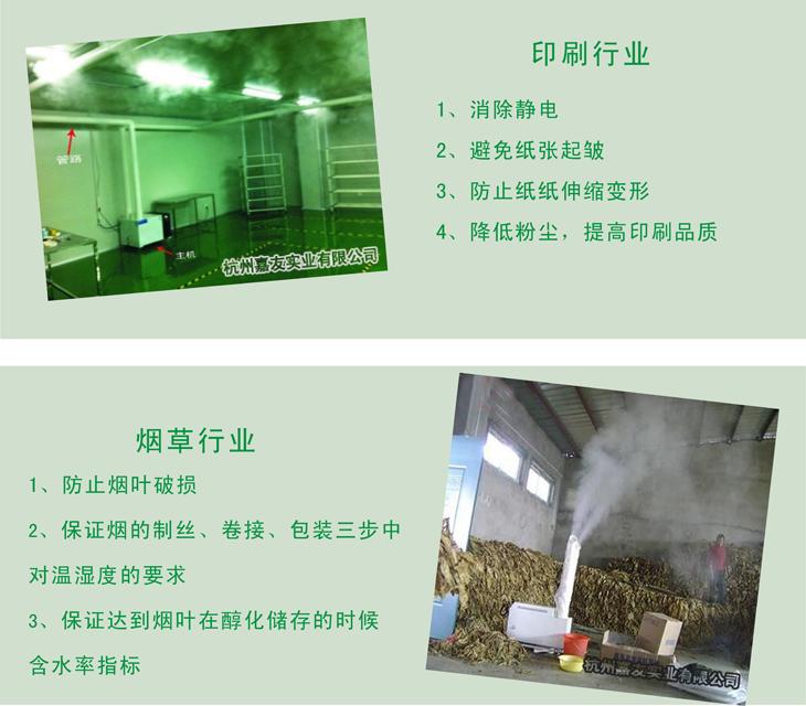 超声波加湿器印刷行业及烟草行业案例